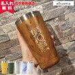 【名入れ無料】shastaシャスタタンブラー450ml(保冷保温・魔法瓶構造・名入れ水筒・名入れケータイマグ・名入れグラス・オリジナル)