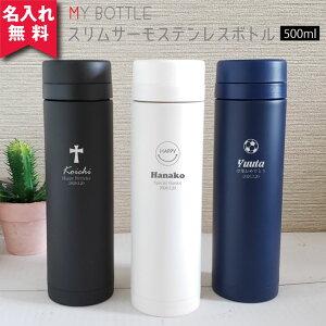 【あす楽】【名入れ無料】スリムサーモステンレスボトル500ml《マーク》(保冷保温・魔法瓶構造・二重構造・名入れ水筒・名入れケータイマグ・名入れグラス・オリジナル・マイボトル)