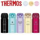 【あす楽】【名入れ無料】サーモス・THERMOS真空断熱ケータイマグJNL-353超軽量《絵柄タイプ》(保冷保温・魔法瓶構造…
