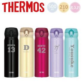 【あす楽】【名入れ無料】サーモス・THERMOS真空断熱ケータイマグJNL-503超軽量(保冷保温・魔法瓶構造・二重構造・名入れ水筒・名入れケータイマグ・名入れグラス・オリジナル・マイボトル)