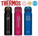 【名入れ無料】サーモス・THERMOS真空断熱ケータイマグJNL-603超軽量(保冷保温・魔法瓶構造・二重構造・名入れ水筒・…