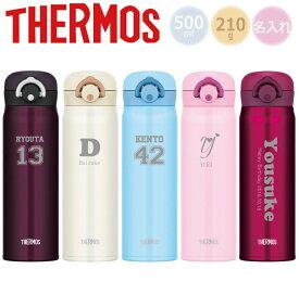 【あす楽】【名入れ無料】サーモス・THERMOS真空断熱ケータイマグJNR-500超軽量(保冷保温・魔法瓶構造・二重構造・名入れ水筒・名入れケータイマグ・名入れグラス・オリジナル・マイボトル)