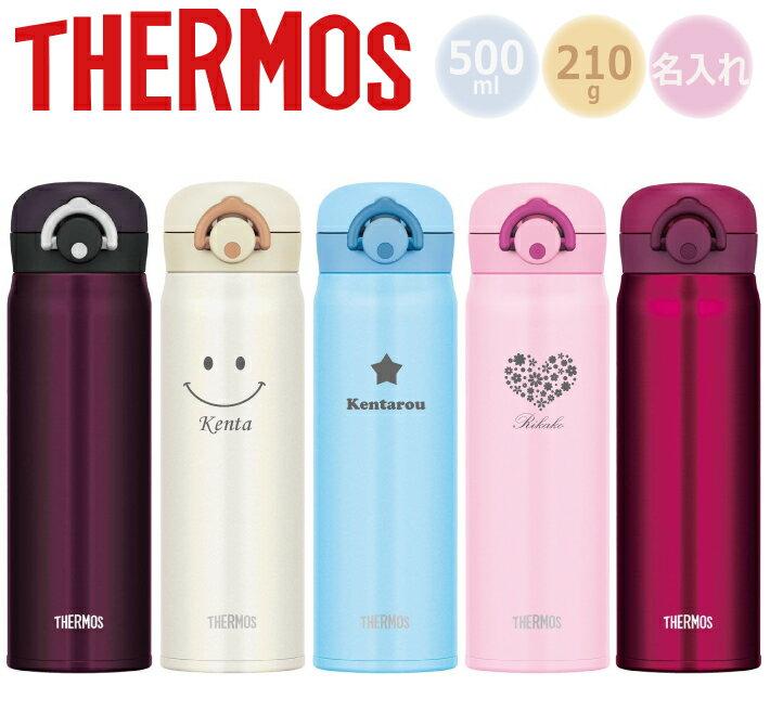 【あす楽】【名入れ無料】サーモス・THERMOS真空断熱ケータイマグJNR-500超軽量《絵柄タイプ》(保冷保温・魔法瓶構造・二重構造・名入れ水筒・名入れケータイマグ・名入れグラス・オリジナル・マイボトル)
