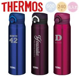 【名入れ無料】サーモス・THERMOS真空断熱ケータイマグJNR-600超軽量(保冷保温・魔法瓶構造・二重構造・名入れ水筒・名入れケータイマグ・名入れグラス・オリジナル・マイボトル)