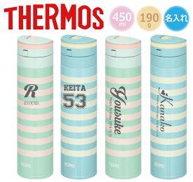 【あす楽】【名入れ無料】サーモス・THERMOS真空断熱ケータイマグJNS-450G超軽量(保冷保温・魔法瓶構造・二重構造・名入れ水筒・名入れケータイマグ・名入れグラス・オリジナル・マイボトル)