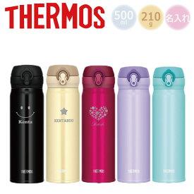 【あす楽】【名入れ無料】サーモス・THERMOS真空断熱ケータイマグJNL-503超軽量《絵柄タイプ》(保冷保温・魔法瓶構造・二重構造・名入れ水筒・名入れケータイマグ・名入れグラス・オリジナル・マイボトル)