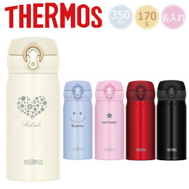 【あす楽】【名入れ無料】サーモス・THERMOS真空断熱ケータイマグJNL-354超軽量《絵柄タイプ》(保冷保温・魔法瓶構造・二重構造・名入れ水筒・名入れケータイマグ・名入れグラス・オリジナル・マイボトル)
