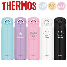 【名入れ無料】サーモス・THERMOS真空断熱ケータイマグJNR-501超軽量《絵柄タイプ》(保冷保温・魔法瓶構造・二重構造・名入れ水筒・名入れケータイマグ・名入れグラス・オリジナル・マイボトル)