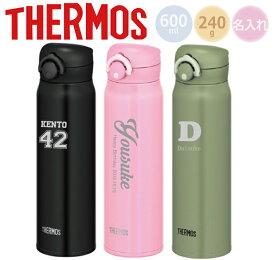 【名入れ無料】サーモス・THERMOS真空断熱ケータイマグJNR-601超軽量(保冷保温・魔法瓶構造・二重構造・名入れ水筒・名入れケータイマグ・名入れグラス・オリジナル・マイボトル)