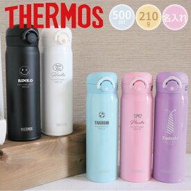 【名入れ無料】サーモス・THERMOS真空断熱ケータイマグJNR-501超軽量《マーク》(保冷保温・魔法瓶構造・二重構造・名入れ水筒・名入れケータイマグ・名入れグラス・オリジナル・マイボトル)