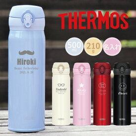 【あす楽】【名入れ無料】サーモス THERMOS 真空断熱ケータイマグ JNL-504 超軽量《マーク》(保冷保温 魔法瓶構造 二重構造 名入れ水筒 名入れケータイマグ 名入れグラス オリジナル マイボトル)