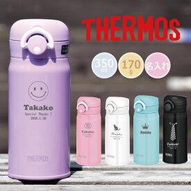 【あす楽】【名入れ無料】サーモス THERMOS 真空断熱ケータイマグ JNR-351 超軽量《マーク》(保冷保温 魔法瓶構造 二重構造 名入れ水筒 名入れケータイマグ 名入れグラス オリジナル マイボトル)
