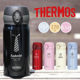 【あす楽】【名入れ無料】サーモス THERMOS 真空断熱ケータイマグ JNL-354超軽量《マーク》(保冷保温 魔法瓶構造 二重構造 名入れ水筒 名入れケータイマグ 名入れグラス オリジナル マイボトル)