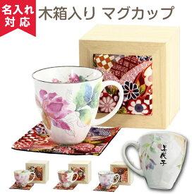 【名入れ可】美濃焼 ちりめん木箱入りマグカップ(名入れマグカップ名入れカップ)
