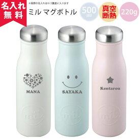 【あす楽】【名入れ無料】ミルマグボトル 500ml(保冷保温 魔法瓶構造 二重構造 名入れボトル 名入れグラス 名入れカップ オリジナル ステンレスタンブラー)