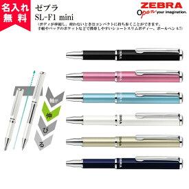 【あす楽】【名入れ無料】【メール便対応】ZEBRAゼブラSL-F1 mini(油性ボールペン) (名入れボールペン)