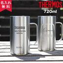 【名入れ無料】サーモス・THERMOS真空断熱ジョッキJDK-720(保冷保温・真空断熱構造・魔法瓶構造・二重構造・名入れタ…