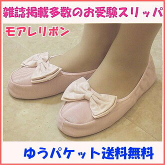 モアレリボンヒール slippers and the series モアレリボン mobile slippers (Pink): cute pouch with M / L / LL size take your room shoes freshman class fashionable indoor slippers モアレリボン slippers