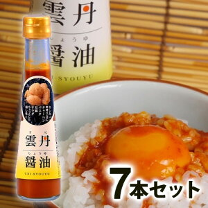 送料無料 大磯 雲丹醤油 120ml 7本セット ウニ しょうゆ 食品 食べ物 8%【のし・包装不可】