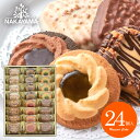 お菓子 ギフト 詰め合わせ 中山製菓 ロシアケーキ 24個入 スイーツ チョコレート セット クッキー 焼き菓子 洋菓子 SR…