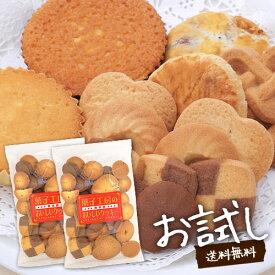 【訳あり お菓子 送料無料】お菓子工房の手作り プレミアム割れクッキー お試し260g(130g×2袋)【のし・包装不可】