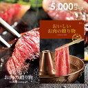 カタログギフト 内祝い お返し 送料無料 グルメ お肉 和牛 ハーモニック 5000円コース ギフト おいしいお肉の贈り物 H…