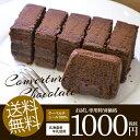 【お試し スイーツ 送料無料】北海道産牛乳 クーベルショコラ 1個 チョコレート ガトーショコラ【のし・包装不可】 ランキングお取り寄せ