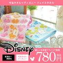 今治タオル ディズニー Disney ノーティス フェイスタオル 1枚 2カラー ミッキー ミニー【のし・包装不可】