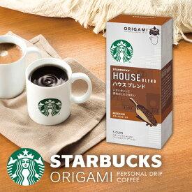 スターバックス オリガミ パーソナルドリップコーヒー ハウスブレンド 1箱(10g×5袋)