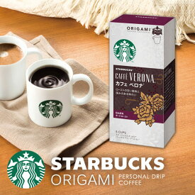 スターバックス オリガミ パーソナルドリップコーヒー カフェベロナ 1箱(10g×5袋)