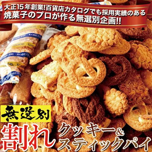 訳あり 割れクッキー 老舗お菓子屋さんのパイ&クッキー 300g×1袋【割れクッキー 無選別クッキー お試し スイーツ】【のし・包装不可】