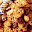 【送料無料】訳あり お菓子 詰め合わせ スイーツ クッキー 神戸の老舗お菓子屋さん 手作りパイ&クッキー 300g×5袋 セット 無選別クッキー お試し スイーツ 割れクッキー【のし・包装不可】