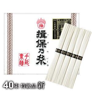 揖保の糸 そうめん 揖保乃糸 特級品 黒帯 2kg(50g×40束) 紙箱 ギフト(k-s) 食品 食べ物 8%