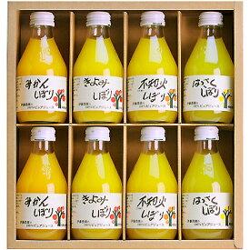 伊藤農園 100%ピュアジュース 180ml×8本ギフトセット みかんジュース オレンジジュース 100% 50708G(4)(ドリンク ジュース 詰め合わせ セット 内祝い お返し 出産内祝い 結婚内祝い 引き出物 出産祝い 結婚祝い 快気祝い プレゼント
