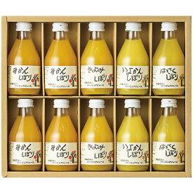 伊藤農園 100%ピュアジュース 180ml×10本ギフトセット みかんジュース オレンジジュース 100% 50710G(4)(ドリンク ジュース 詰め合わせ セット 内祝い お返し 出産内祝い 結婚内祝い 引き出物 出産祝い 結婚祝い 快気祝い プレゼント