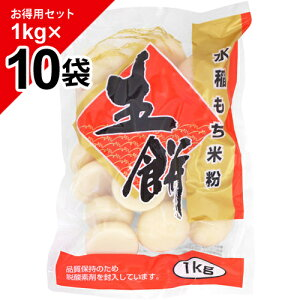 送料無料 お徳用 生餅 1kg×10袋セット 小餅 丸餅 切り餅 おもち まるもち【のし・包装不可】