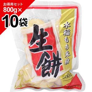 送料無料 お徳用 生餅 800g×10袋セット 小餅 丸餅 切り餅 おもち まるもち【のし・包装不可】