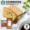 送料無料 スタバ ギフト スターバックスコーヒー&パウンドケーキ 選べるギフトセット 2個入り お菓子 詰め合わせ ス…