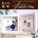 【名入れギフト】【Arvo-Deux-アルヴォ-ドゥ-】プリザーブドフラワー 時計&フォトフレーム 写真立て 結婚祝い メッ…