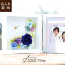 【 Arvo-Deux-アルヴォ-ドゥ- 名入れ写真立て&花時計 】両親贈呈 写真立て 結婚祝い プリザーブドフラワー 時計 ウェディング 還暦祝い…