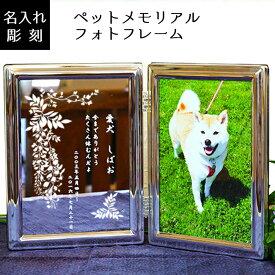 名入れ 【 2L フォトフレーム】 ペット メモリアル フォトフレーム 写真立て 位牌 ペット供養