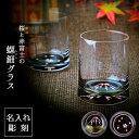 名入れ 【 螺鈿グラス 】 富士山 赤富士 桜 さくら 成人式 成人祝い 新成人 還暦祝い 男性 酒 ロックグラス プレゼント 名前入り 初任…