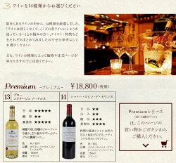 2種類のワインからお選びください