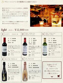 6種類のワインからお選びください