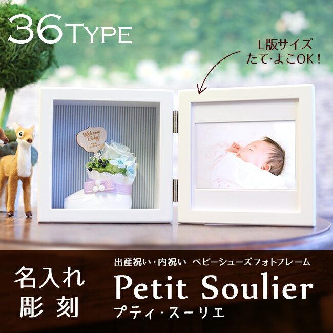 【名入れギフト】出産祝い【Petit Soulier-プティスーリエ-】プリザーブドフラワー フォトフレーム 写真立て 誕生日プレゼント 内祝い 入学祝い 入園祝い 卒業祝い 卒園祝い 赤ちゃん