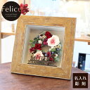 名入れ 【Felice-フェリーチェ-】 プリザーブドフラワー リース 誕生日プレゼント 新築祝い 結婚祝い 結婚記念日 還暦祝い 花婚式 オープン記念 開店祝い 開業祝い 盾 壁掛け対応