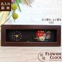 【名入れ刻印】還暦祝い プレゼント ギフト フラワイド 時計【和風アレンジ】 枯れないお花の贈り物 プリザーブドフラワー 壁掛け 両親…