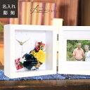 【名入れギフト】【和風Arvoアルヴォ】プリザーブドフラワー 時計&フォトフレーム 写真立て 結婚祝い メッセージ 両親贈呈 還暦祝い…