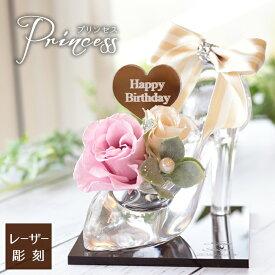 【Princess-プリンセス- ガラスの靴 】成人祝い プロポーズ プリザーブドフラワー プロポーズプレゼント 名入れ シンデレラ ベビーシャワー 記念日 結婚祝い 結婚記念日 誕生日 真珠婚式 パール プレゼント ブリザードフラワー ブリザードブドフラワー 花 エンジェル