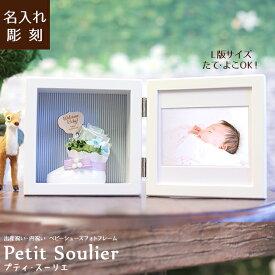 名入れ 出産祝い【Petit Soulier-プティスーリエ-】 内祝 内祝い ベビー フォトフレーム プリザーブドフラワー 写真立て 誕生日プレゼント 入学祝い 入園祝い 卒業祝い 卒園祝い 赤ちゃん